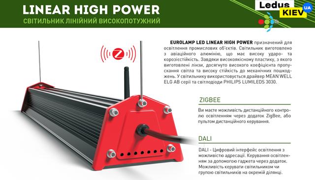 EUROLAMP LED LINEAR HIGH POWER призначений для освітлення промислових об'єктів. Світильник виготовлено з авіаційного алюмінію, що має високу ударо - та корозієстійкість. Завдяки високоякісному пластику, з якого виготовлені лінзи, досягнуто високого коефіцієнта пропускання світла та високу стійкість до механічних пошкоджень. У світильнику використовується драйвер MEAN WELL ELG AB серії та світлодіоди PHILIPS LUMILEDS 3030.