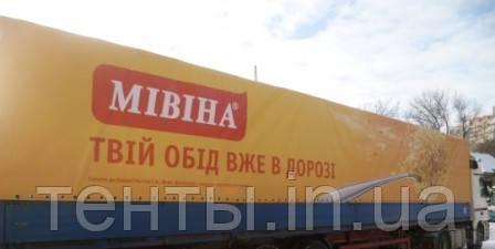 Тент на полуприцеп с печатью рекламы на транспорте в корпоративных цветах компании с логотипом