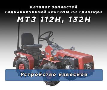 Каталог запчастей гидравлической системы на трактора МТЗ 112Н, 132Н   Устройство навесное