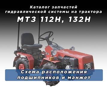 Каталог запчастей гидравлической системы на трактора МТЗ 112Н, 132Н | Схема расположения подшипников и манжет