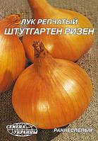 Лук репчатый Штутгартен Ризен