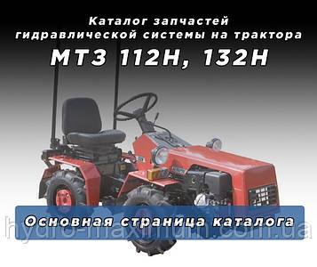 Каталог запчастей гидравлической системы на трактора МТЗ 112Н, 132Н