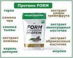 Протеин растительный из семян Rain Form 613 грамм (15 порций по 40 г) Карамель-шоколад.