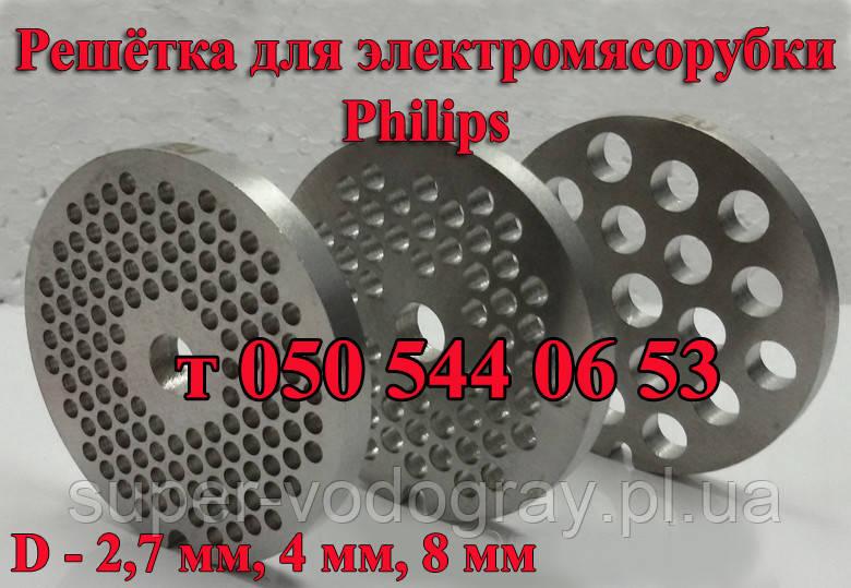 Решётка для электромясорубки Philips