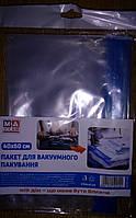 Пакет для вакуумной упаковки  40х60 см. с клапаном.