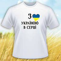 Футболка З Україною в серці