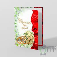 "Папка-обложка для ""Свідоцтво про шлюб"", №1"