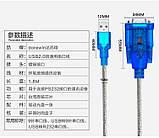Usb to rs232 9-контактный последовательный кабель, фото 6