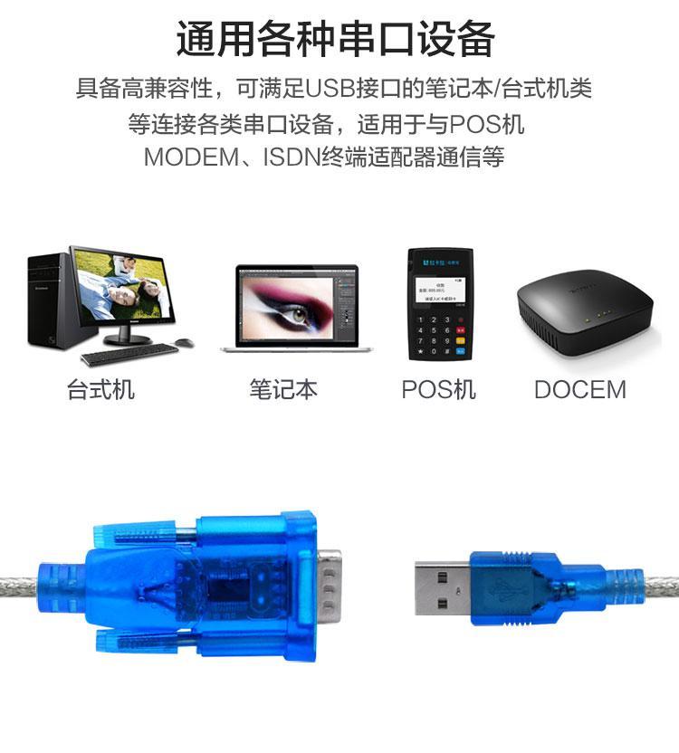 Usb to rs232 9-контактный последовательный кабель