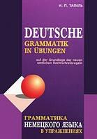 И. П. Тагиль  Грамматика немецкого языка в упражнениях