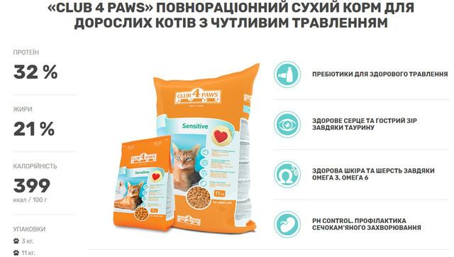 клуб 4 лапы сухой корм для котов сенситив премиум для чувствительного пищеварения 11 кг