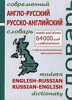Современный англо-русский, русско-английский словарь с грамматическим приложением