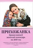 Прихожанка. Женский православный календарь на 2019 год