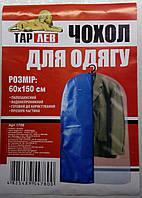 """Чехол для одежды 60см. х 150 см. """"ТАРЛЕВ"""""""