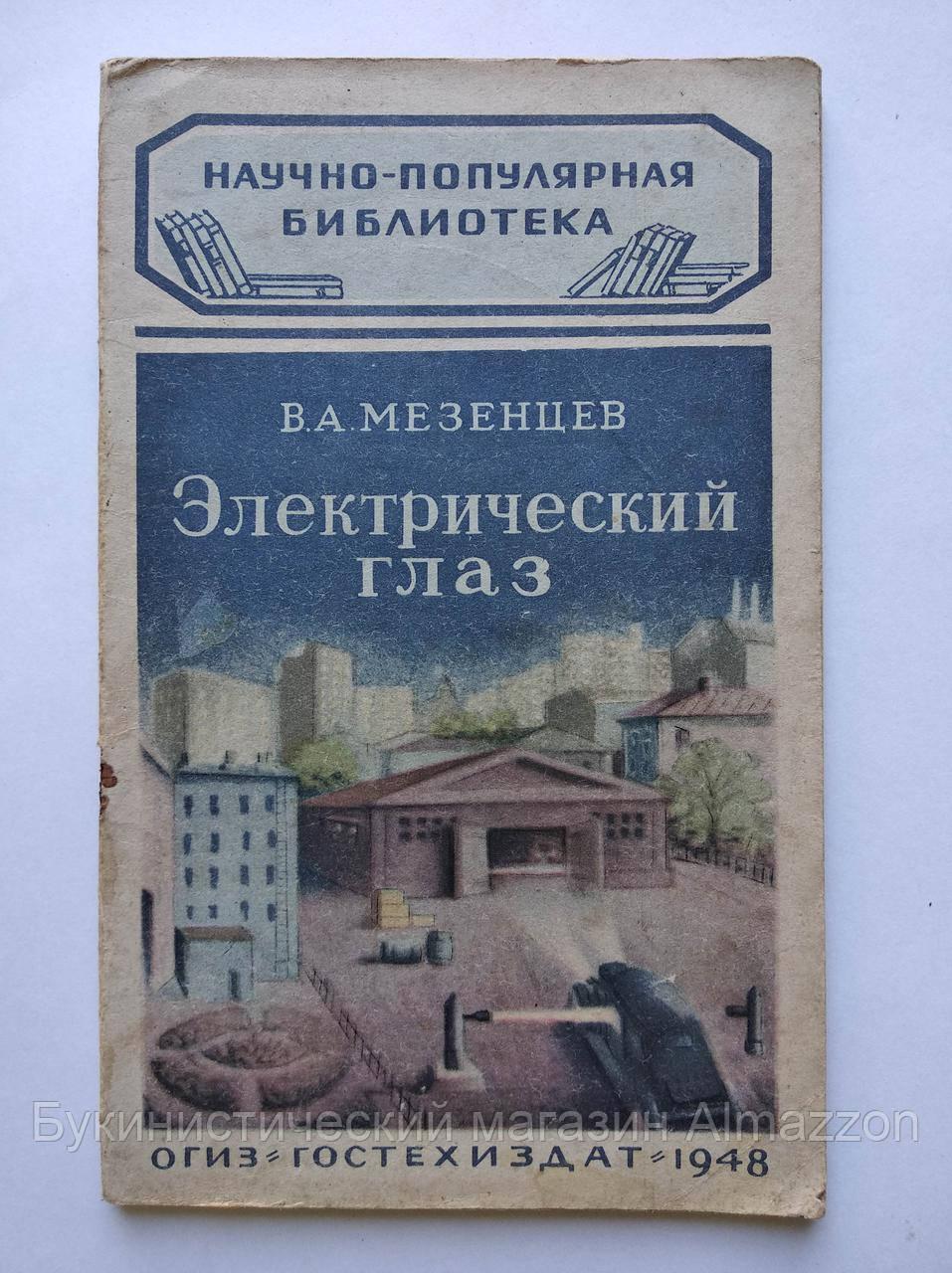 В.Мезенцев Электрический глаз. 1948 год. Серия Научно-популярная библиотека