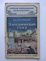 В.Мезенцев Электрический глаз. 1948 год. Серия Научно-популярная библиотека, фото 1