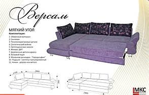 Угловой диван «Версаль», фото 3