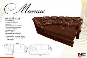 Угловой диван «Матис», фото 3