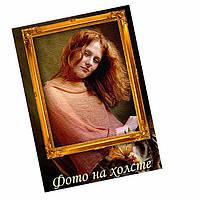 Печать на холсте + натяжка (ЛАК В ПОДАРОК)!