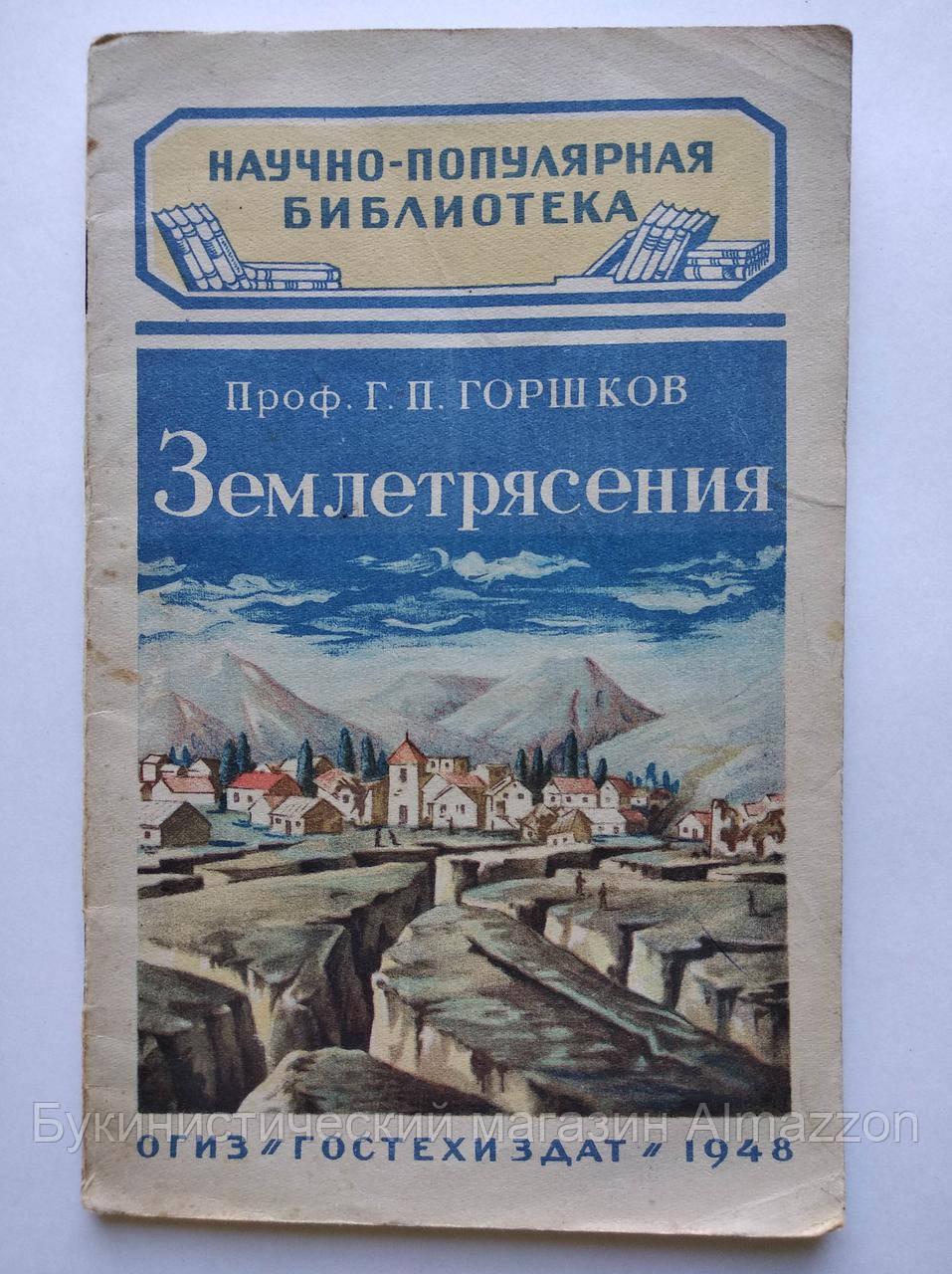Г.Горшков Землетрясения. 1948 год. Серия Научно-популярная библиотека