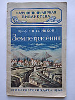 Г.Горшков Землетрясения. 1948 год. Серия Научно-популярная библиотека, фото 1
