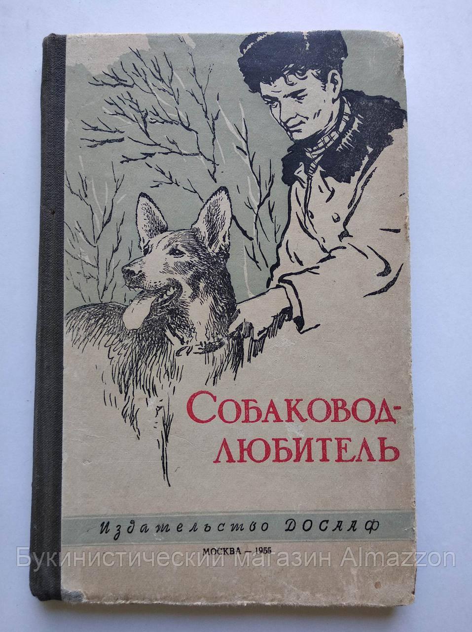 В.Бочаров Собаковод-любитель. 1955 год