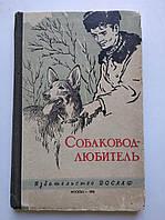 В.Бочаров Собаковод-любитель. 1955 год, фото 1