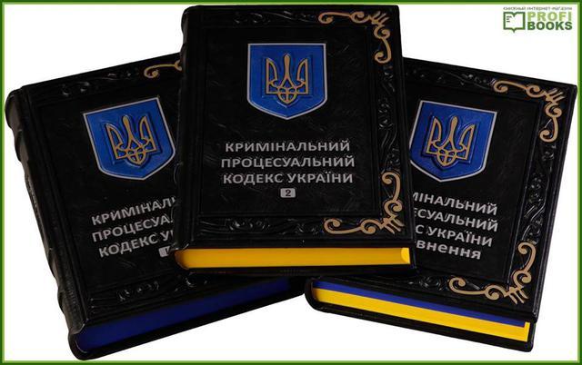 НПК Кримінального кодексу України