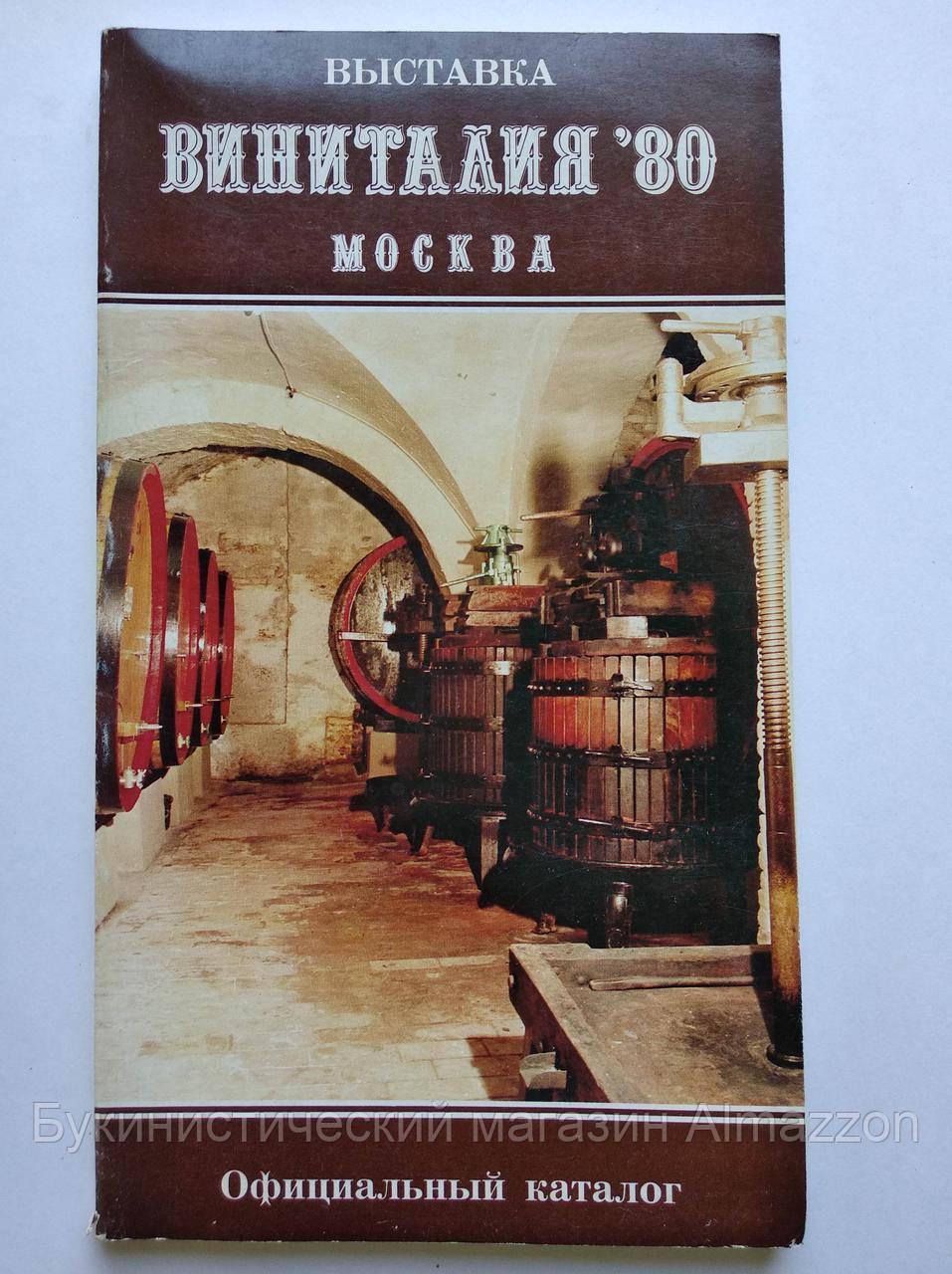 Выставка Виниталия-80 Москва. Официальный каталог вин