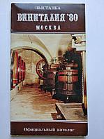 Выставка Виниталия-80 Москва. Официальный каталог вин, фото 1