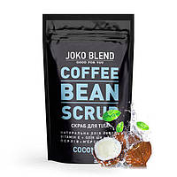 Кофейный скраб Joko Blend Coconut 200 г