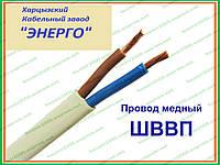 Провод медный ШВВП 2Х6 (полное сечение) ХАРЦЫЗСКИЙ КАБЕЛЬНЫЙ ЗАВОД ЭНЕРГО