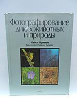 Фримен М. Фотографирование диких животных и природы (б/у).