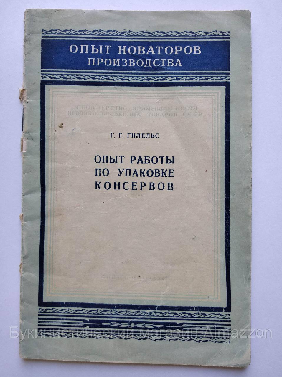 Р. Гілельс Досвід роботи по упаковці консервів. 1954 рік