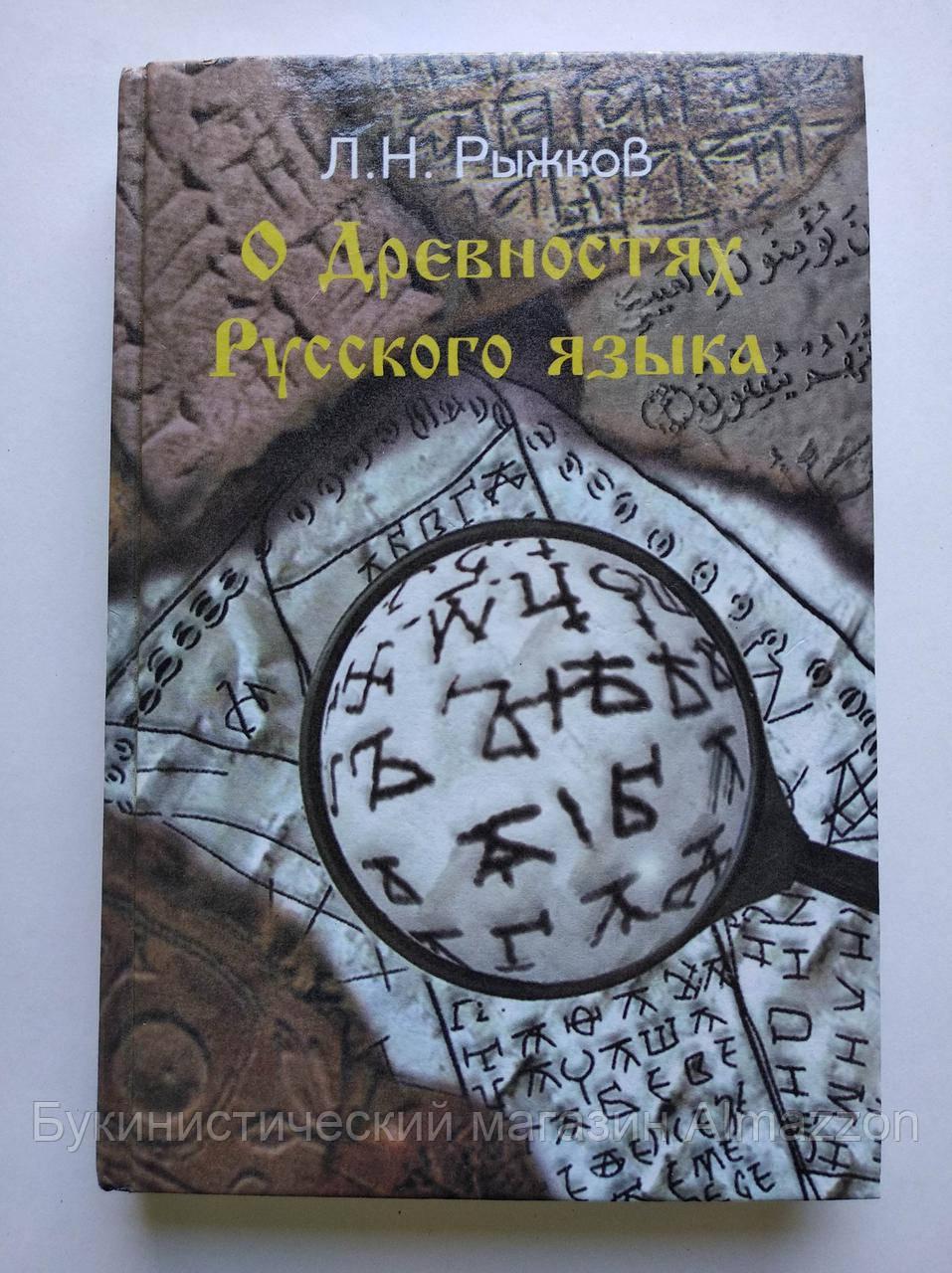 Л. Рижков Про старожитності російської мови