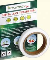 Лента для подвязки растений L=10м с УФ (упаковка 2шт. )