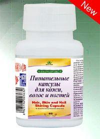 Витамины для волос и ногтей -питательные капсулы Green World,США