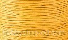 Вощенный шнур темно-желтый (примерно 80 м)