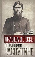Правда и ложь о Григории Распутине. О. Платонов