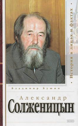 Александр Солженицын. В. Бушин