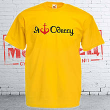 Желтая футболка Я люблю Одессу