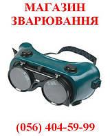 Очки газосварщика ЗНД-2 откидные