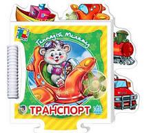Пазл-кн.Дитинчин пазл: транспорт (у) (19.9)