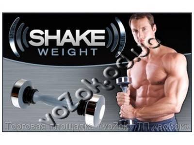 Мужской тренажер виброгантеля гиря Shake Weight  for men Шейк Уэйт, фото 1