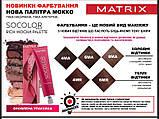 6Mr (темный блондин мокка красный) Стойкая крем-краска для волос Matrix Socolor.beauty,90 ml, фото 2