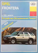 OPEL FRONTERA   Модели с 1992 года  Устройство • Обслуживание • Ремонт