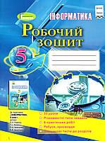 Робочий зошит з інформатики, 5 клас. Й. Я. Ривкінд, Т. І. Лисенко, Л. А. Чернікова, В. В. Шакотько.