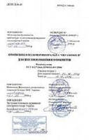 Технические условия (ТУ) Разработка, согласование, регистрация