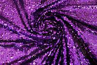 Пайеточная ткань густая Фиолет