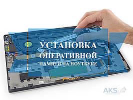 Aksline Установка оперативной памяти на ноутбуке